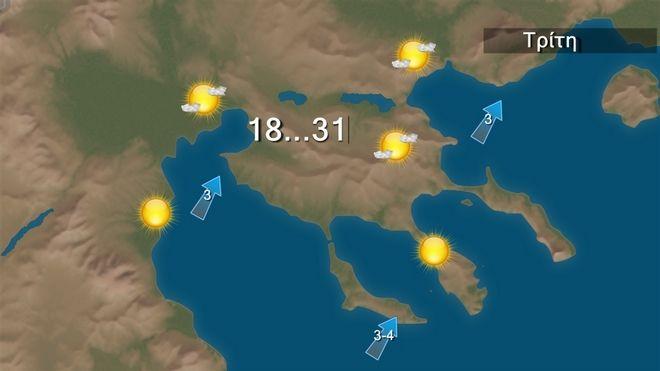 Καιρός: Ανεβαίνει η θερμοκρασία την Τρίτη - Ως τους 34 βαθμούς