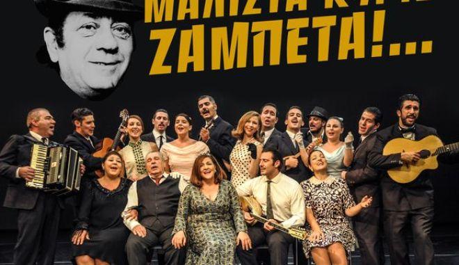 Κερδίστε 4 διπλές προσκλήσεις για την παράσταση Μάλιστα Κύριε Ζαμπέτα!