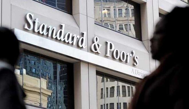 Standard and Poor's: Παραμένει αρνητικό το αξιόχρεο της Ελλάδας