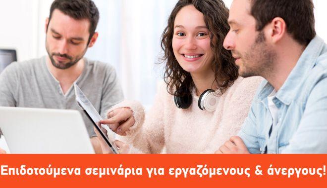 Δωρεάν, επιδοτούμενη κατάρτιση για εργαζόμενους και άνεργους από την ΑΚΤΟ Κατάρτιση!
