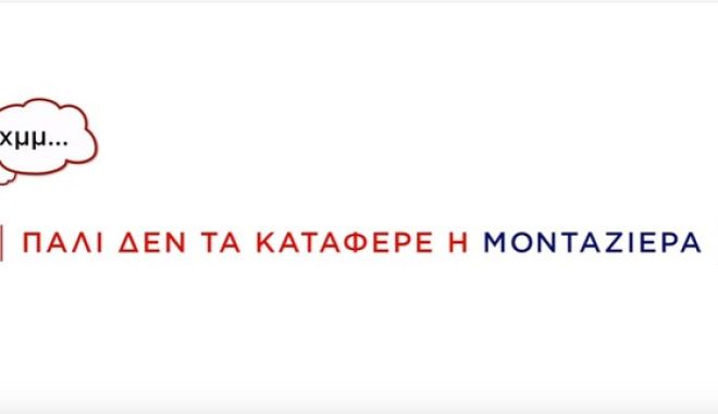 Πόλεμος των βίντεο μεταξύ ΣΥΡΙΖΑ-ΝΔ με κατηγορίες για μονταζιέρα