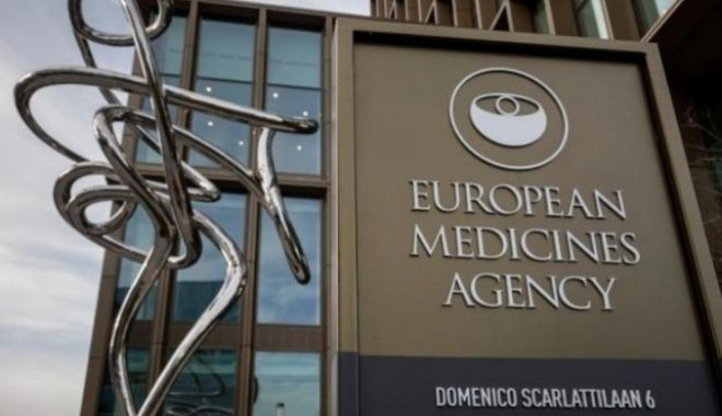 Ευρωπαϊκός Οργανισμός Φαρμάκων (EMA)