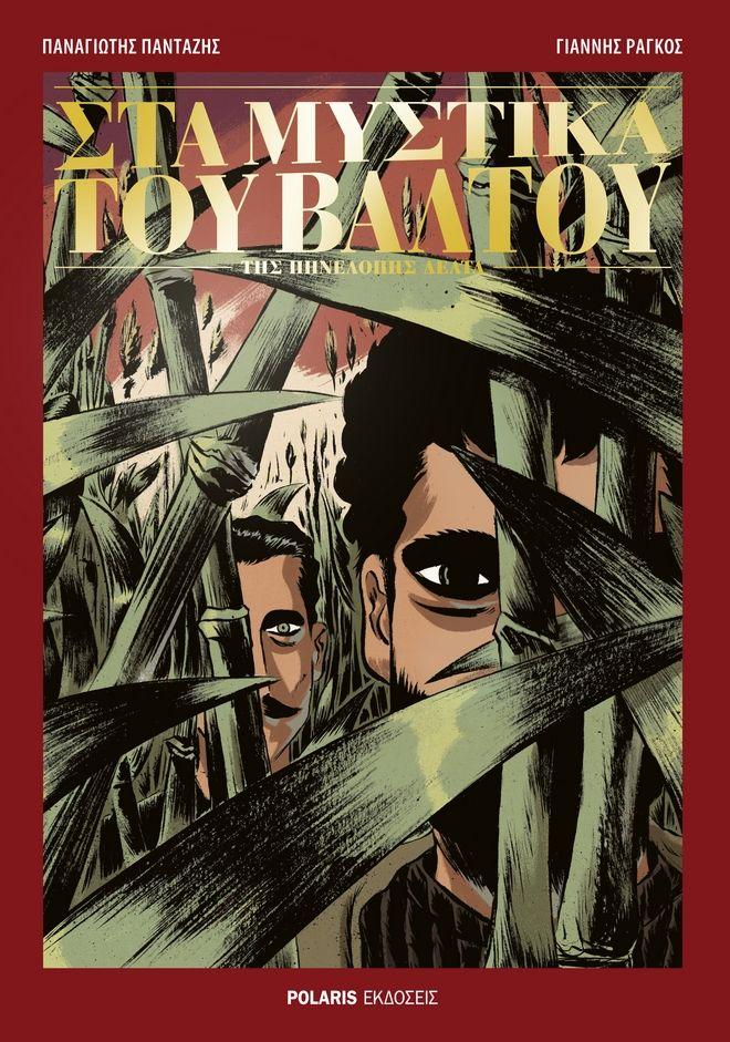 Το εξώφυλλο του graphic novel