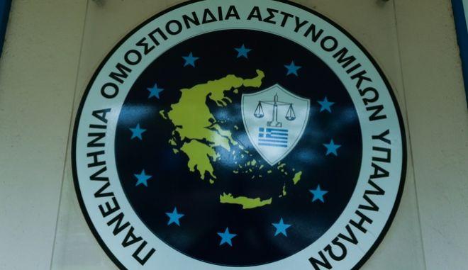 Το λογότυπο της ΠΟΑΣΥ.