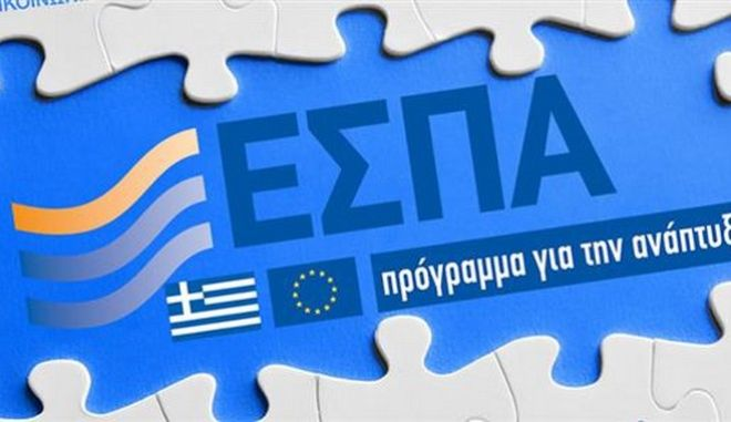 ΕΣΠΑ: Παράταση για την υποβολή αιτήσεων