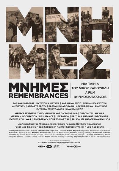 Μνήμες: Ανέκδοτα πλάνα από τον εμφύλιο, την κατοχή και την απελευθέρωση