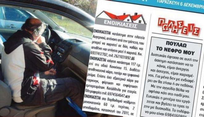 Ηλεία: Πουλάει το νεφρό του για να ζήσει καλύτερα το παιδί του