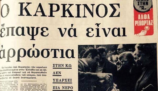 http://news247.gr/eidiseis/afieromata/article3928411.ece/BINARY/w660/apogevmatini.jpg