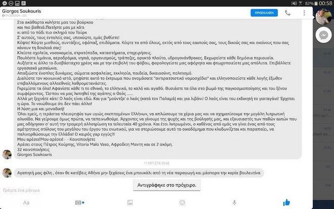 Οι διάλογοι Σούκουρη - Ξουλίδου στο facebook