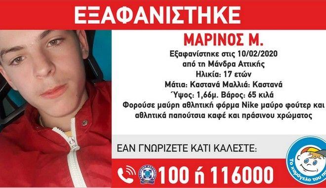 Χαμόγελο του Παιδιού: Εξαφάνιση 17χρονου από τη Μάνδρα Αττικής