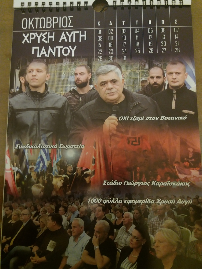 Φυλλάδια μίσους μοίραζε σε μαθητές μέσα στη Βουλή ο χρυσαυγίτης Γ. Σαχινίδης