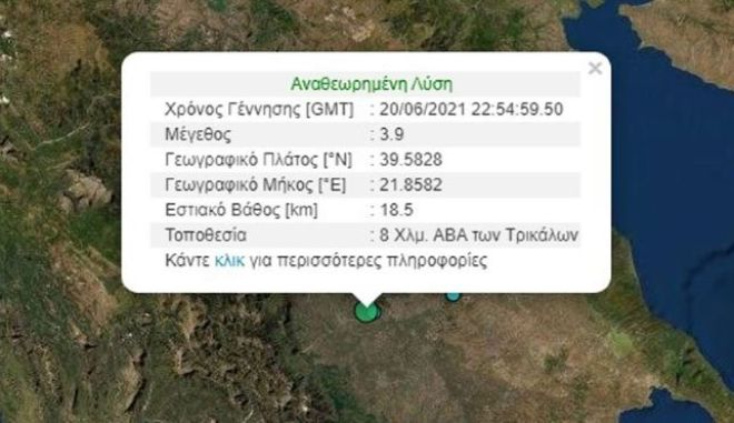 Σεισμός 3,9 Ρίχτερ κοντά στα Τρίκαλα - Αισθητός και στη Λάρισα