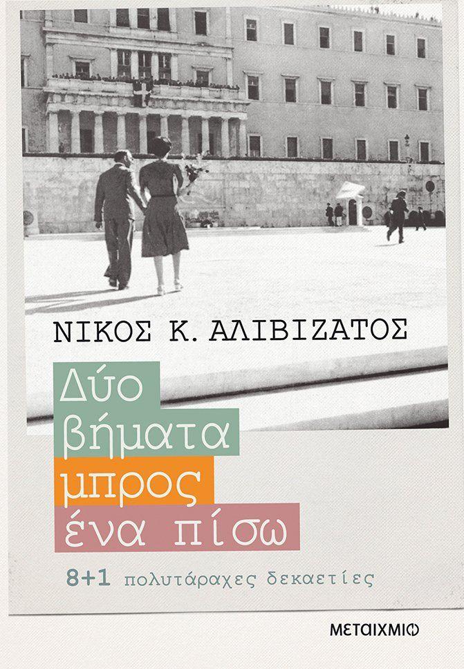 Νίκος Αλιβιζάτος στο NEWS 24/7: