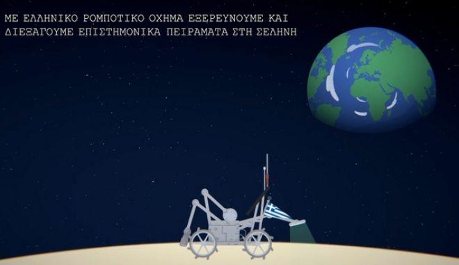 Πρωτοπαππάς: Το 2021 - 2022 οι πρώτες εκτοξεύσεις του ελληνικού οχήματος στη Σελήνη