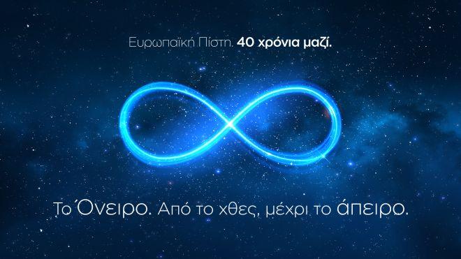 Ευρωπαϊκή Πίστη: «Το Όνειρο. Από το χθες, μέχρι το άπειρο». Συνέδριο εορτασμού των 40 ετών της Εταιρίας