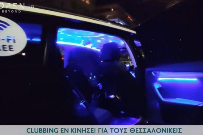 """Θεσσαλονικιός έκανε το ταξί του """"εν κινήσει club"""""""