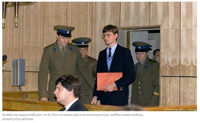 Ο 18χρονος που διέσυρε τη σοβιετική αεράμυνα με ένα τσέσνα