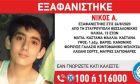 Θεσσαλονίκη: Εξαφάνιση 13χρονου στη Σταυρούπολη