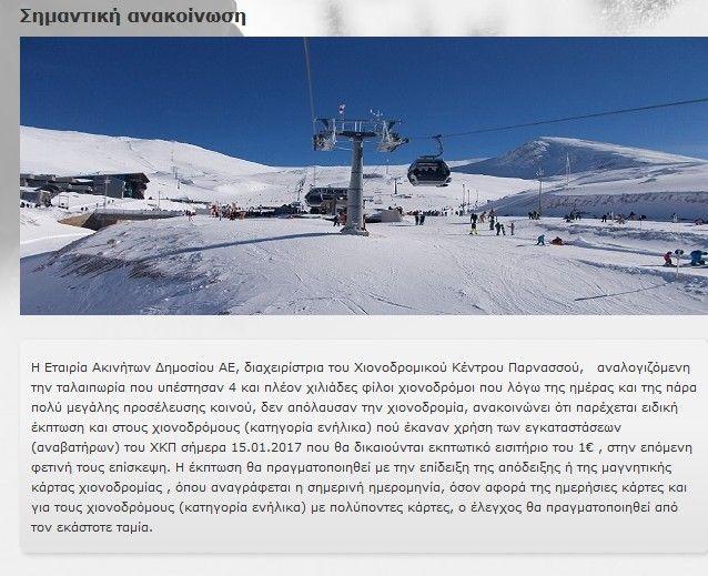 Χιονοδρομικό Παρνασσού: Συνωστισμός, τεράστιες ουρές και καβγάδες στα λιφτ