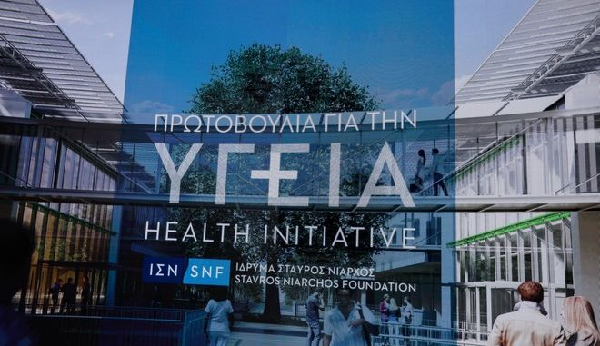 Πρωτοβουλία για την Υγεία από το Ίδρυμα Σταύρος Νιάαρχος.