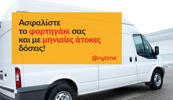 Ασφαλίστε το φορτηγάκι σας έξυπνα και οικονομικά στην Anytime!