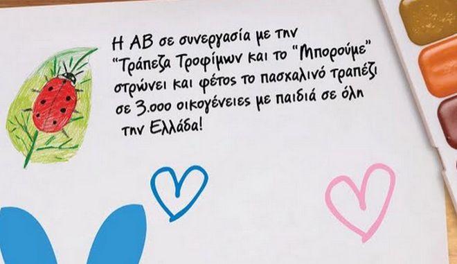 Η ΑΒ Βασιλόπουλος στρώνει το πασχαλινό τραπέζι σε 3000 οικογένειες με παιδιά