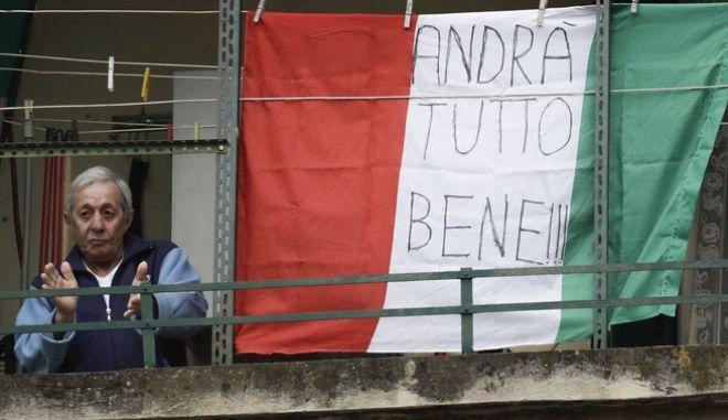 Ιταλός πολίτης σε μπαλκόνι στη Ρώμη