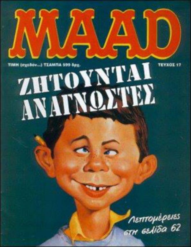 MAD, Ελληνικό τεύχος