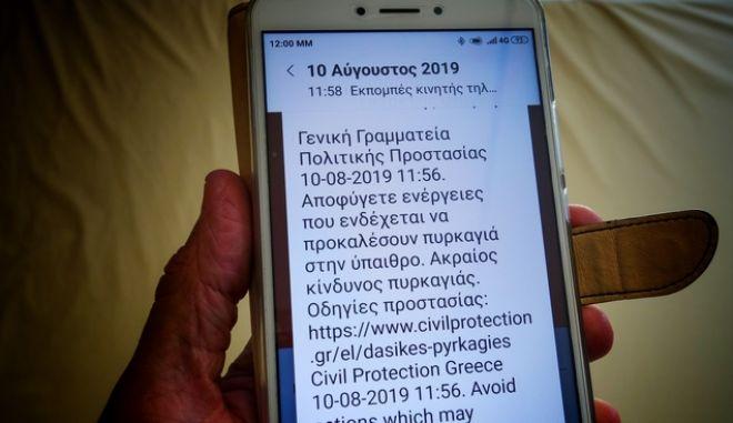 Μήνυμα από τον αριθμό άμεσης ανάγκης 112, σε κινητό τηλέφωνο (Φωτογραφία αρχείου)