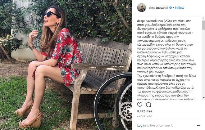 Κατά των πανελληνίων η Δέσποινα Βανδή:
