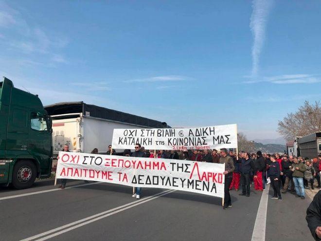 Κοζάνη: Διαμαρτυρία για τα χρωστούμενα της ΛΑΡΚΟ