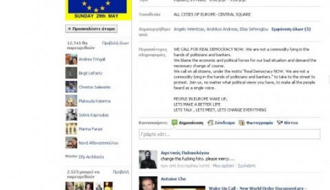 Πανευρωπαϊκός ξεσηκωμός μέσω Facebook