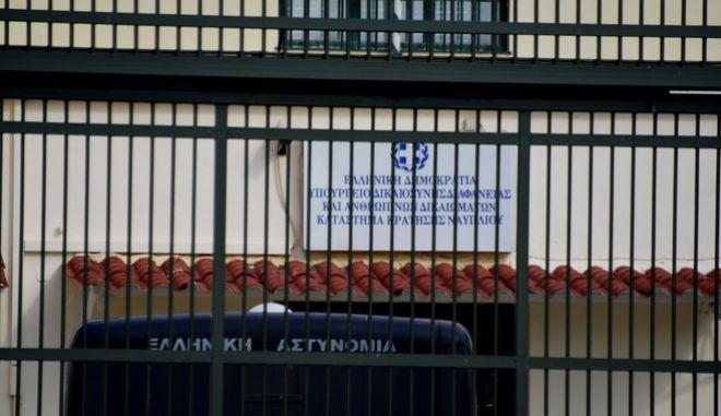 Φωτό αρχείου: Φυλακές Ναυπλίου