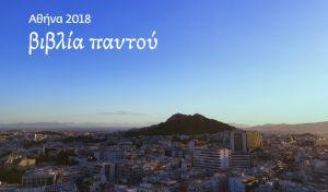 Αθήνα Παγκόσμια Πρωτεύουσα Βιβλίου 2018: 250 εκδηλώσεις σε κάθε γωνιά της πόλης