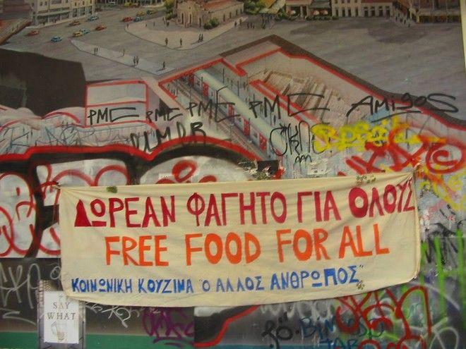 'Αυτόνομο χωριό' μες στην Αθήνα