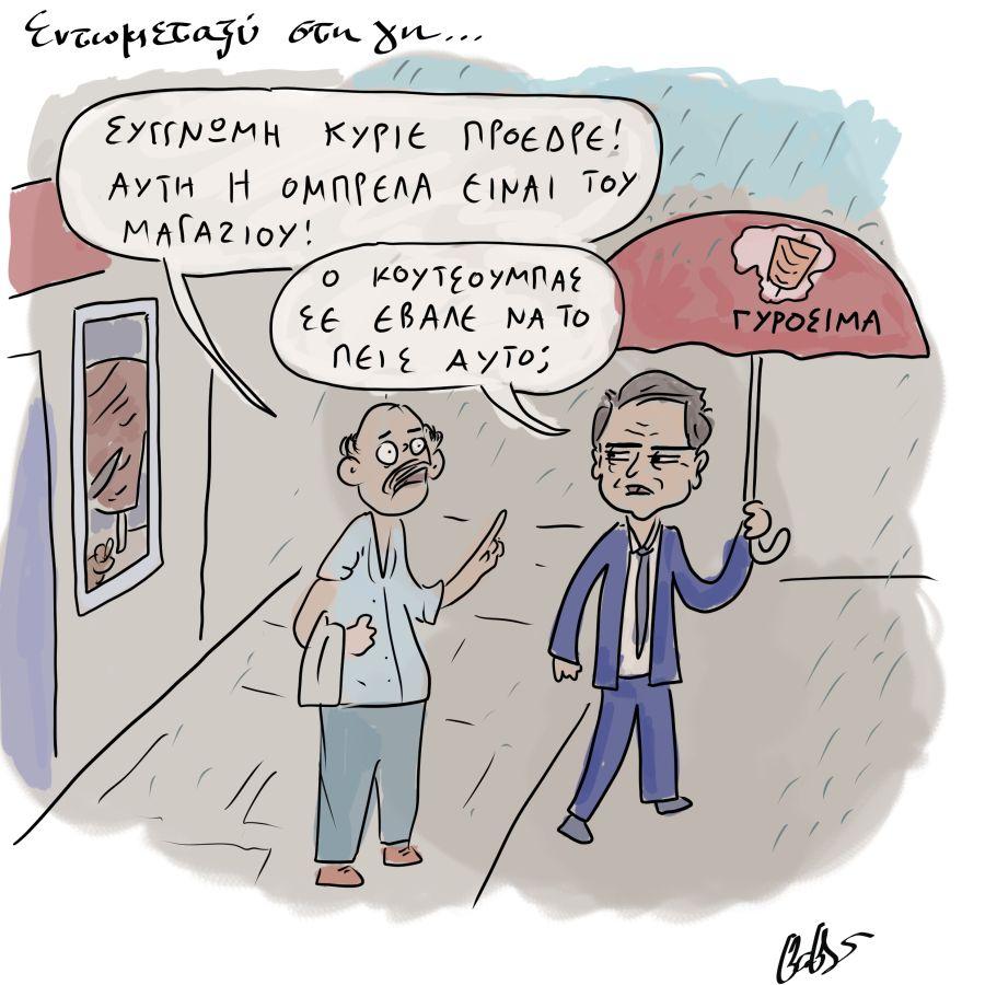 Το Σκίτσο της Ημέρας   10/09/2021