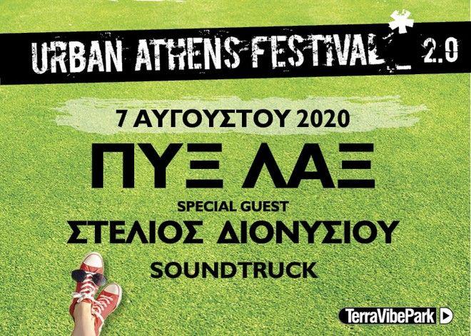 Το Urban Athens Festival 2.0 έρχεται τον Αύγουστο στη Μαλακάσα