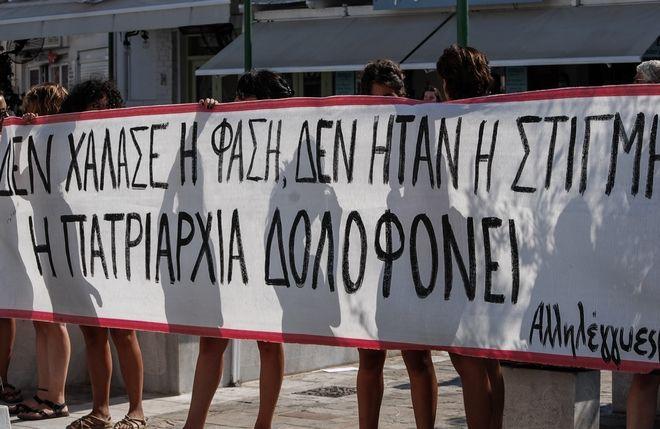 Συγκέντρωση διαμαρτυρίας, για τη γυναικοκτονία στη Φολέγανδρο