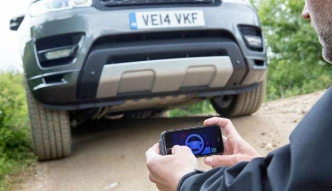 Οδηγώντας το Land Rover από ένα ...smartphone