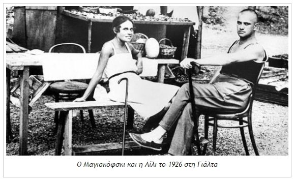 Μηχανή του Χρόνου: Το άγνωστο ερωτικό τρίγωνο του επαναστάτη ποιητή Μαγιακόφσκι
