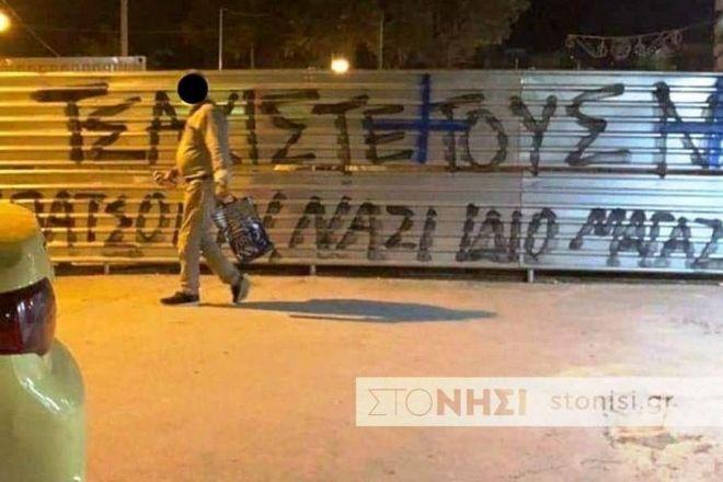 Λέσβος: Ακροδεξιός επιτέθηκε με κλωτσιές σε νεαρή γυναίκα