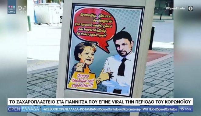 Ζαχαροπλαστείο στα Γιαννιτσά έγινε viral την περίοδο του κορονοϊού