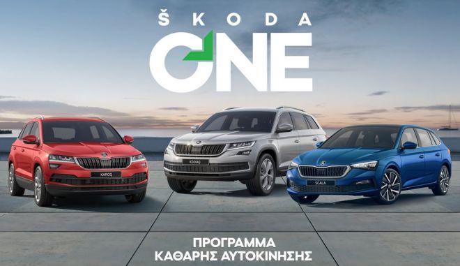 «SKODA ONE - Καθαρή Αυτοκίνηση» με όφελος έως 5.000 ευρώ