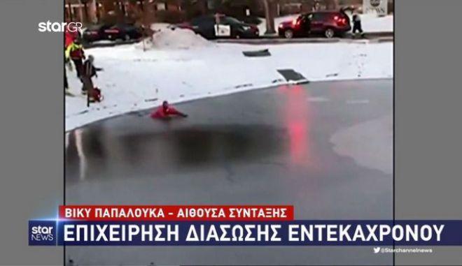 Διάσωση 11χρονου από παγωμένη λίμνη