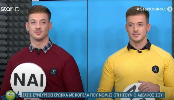 """Αποτροπιασμός: Οι δίδυμοι του """"Big Brother"""" ομολόγησαν αποπλάνηση και πέρασε στα ψιλά"""
