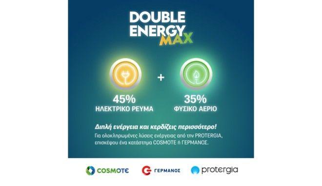 45% έκπτωση συνέπειας στο ρεύμα και 35% στο φυσικό αέριο από την Protergia στα καταστήματα COSMOTE και ΓΕΡΜΑΝΟΣ