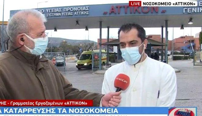 """Σε οριακή κατάσταση το """"Αττικόν"""": """"Να έρθει η κυβέρνηση να διαλέξει ποιος θα νοσηλευτεί"""""""