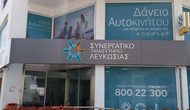Κύπρος: Τίτλοι τέλους σήμερα για την Συνεργατική Τράπεζα