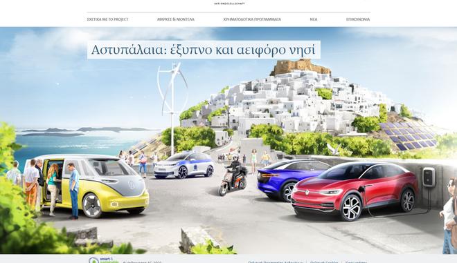 Ξεκίνησαν οι επιδοτήσεις πώλησης ηλεκτρικών οχημάτων στην Αστυπάλαια