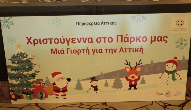 Παρουσιάση του προγράμματος των Χριστουγεννιάτικων εκδηλώσεων της Περιφέρειας Αττικής στο Πεδίο του Άρεως.